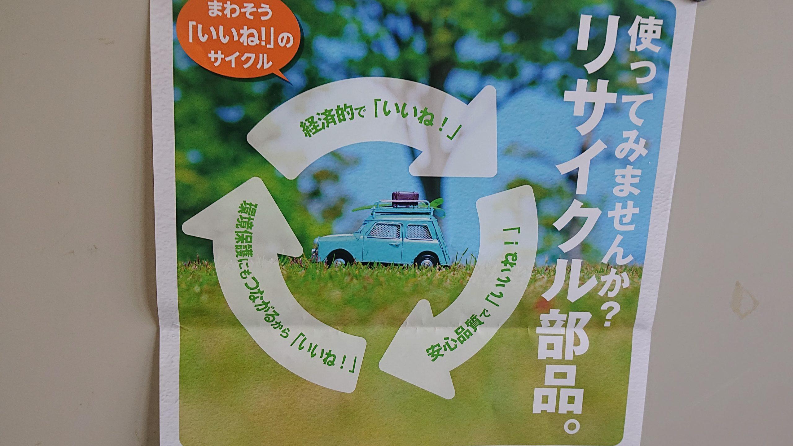 自動車リサイクル部品活用推進キャンペーン