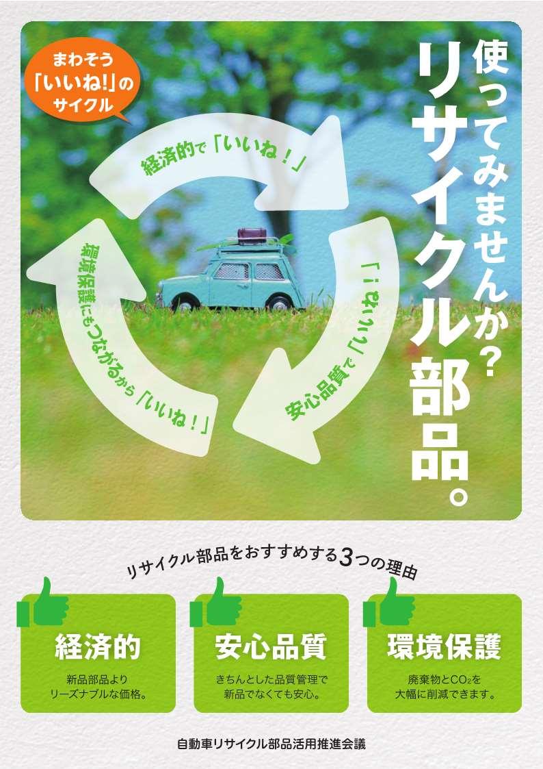 ご利用くださいリサイクル部品